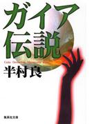 ガイア伝説(集英社文庫)