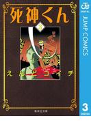 死神くん 3(ジャンプコミックスDIGITAL)