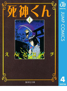 死神くん 4(ジャンプコミックスDIGITAL)