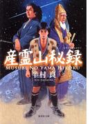産霊山秘録(集英社文庫)
