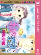 私の恋人 1(マーガレットコミックスDIGITAL)