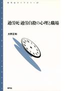 過労死・過労自殺の心理と職場(青弓社ライブラリー)