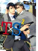 T×S タフ バイ スマート 2【おまけ漫画付き電子限定版】(ダリアコミックスe)