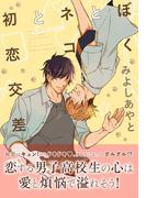ぼくとネコと初恋交差【おまけ漫画付き電子限定版】(ダリアコミックスe)