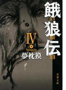 餓狼伝 : IV