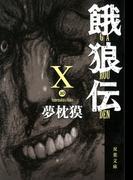 餓狼伝 : X