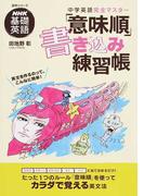 中学英語完全マスター「意味順」書き込み練習帳 NHK基礎英語 (語学シリーズ)