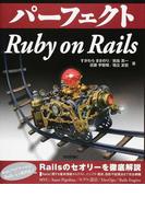 パーフェクトRuby on Rails (PERFECT SERIES)