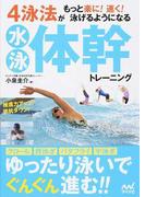 水泳体幹トレーニング 4泳法がもっと楽に!速く!泳げるようになる