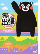 くまモンの出張Fan Book 熊本県営業部長兼しあわせ部長 全国47都道府県訪問記念!