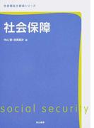 社会保障 (社会福祉士養成シリーズ)