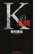 Kの悲劇 長編ミステリー (JOY NOVELS)(ジョイ・ノベルス)
