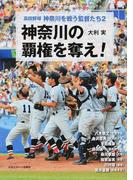 高校野球神奈川を戦う監督たち 2 神奈川の覇権を奪え!