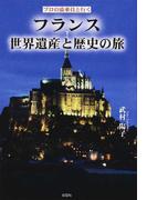 フランス世界遺産と歴史の旅 (プロの添乗員と行く)