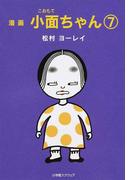 小面ちゃん 漫画 7