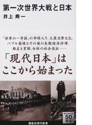 第一次世界大戦と日本 (講談社現代新書)(講談社現代新書)