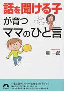 「話を聞ける子」が育つママのひと言 (青春文庫)(青春文庫)
