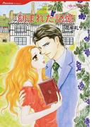 刻まれた記憶 (ハーレクインコミックス Passion Romance)(ハーレクインコミックス)