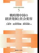 戦時期中国の経済発展と社会変容 (日中戦争の国際共同研究)