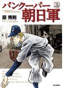 バンクーバー朝日軍 3(ビッグコミックス)