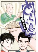どうらく息子 9(ビッグコミックス)