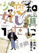 和算に恋した少女 1(ビッグコミックス)