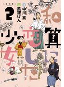 和算に恋した少女 2(ビッグコミックス)