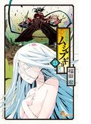 常住戦陣!!ムシブギョー 13(少年サンデーコミックス)