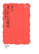 〈老いがい〉の時代-日本映画に読む(岩波新書)