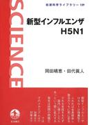 新型インフルエンザH5N1(岩波科学ライブラリー)