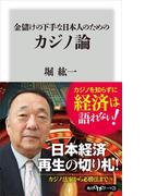 金儲けの下手な日本人のためのカジノ論(角川oneテーマ21)