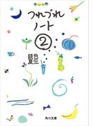 つれづれノート(2)(角川文庫)
