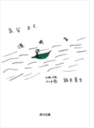 気分よく流れる つれづれノート(7)(角川文庫)