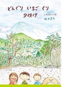 どんぐり いちご くり 夕焼け つれづれノート(11)(角川文庫)
