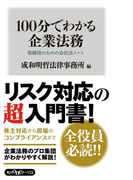 【期間限定価格】100分でわかる企業法務 取締役のための会社法ノート(角川oneテーマ21)