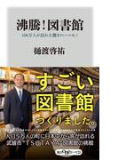 沸騰!図書館 100万人が訪れた驚きのハコモノ(角川oneテーマ21)