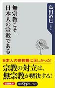 無宗教こそ日本人の宗教である(角川oneテーマ21)