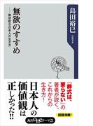 無欲のすすめ 無宗教な日本人の生き方(角川oneテーマ21)