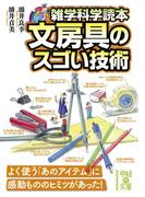 雑学科学読本 文房具のスゴい技術(中経の文庫)
