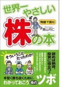 世界一やさしい株の本(中経出版)