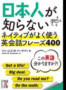 【期間限定価格】日本人が知らない ネイティブがよく使う英会話フレーズ400(中経の文庫)