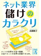 ネット業界 儲けのカラクリ(中経の文庫)