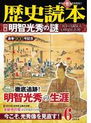歴史読本2014年6月号電子特別版「明智光秀の謎」(歴史読本)