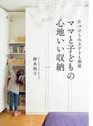 ママと子どもの心地いい収納 片づけられる子ども部屋