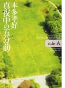 真夜中の五分前―five minutes to tomorrow side-A―(新潮文庫)(新潮文庫)