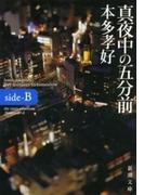 真夜中の五分前―five minutes to tomorrow side-B―(新潮文庫)(新潮文庫)