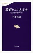 教育をぶっとばせ 反学校文化の輩たち(文春新書)