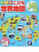 見て、学んで、力がつく!こども世界地図 豊富な写真と見やすい地図で、楽しく世界の国ぐにを学ぼう!