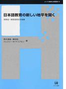 日本語教育の新しい地平を開く 牧野成一教授退官記念論集 (シリーズ言語学と言語教育)