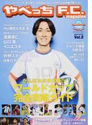 やべっちF.C.magazine Vol.2 ワールドカップ完全攻略ガイド (ワニムックシリーズ)